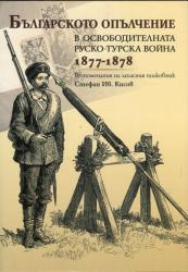 Българското опълчение в Освободителната Руско-турска война 1877-1878 (ISBN: 9789549291292)