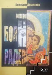 Колекция Боян Радев (ISBN: 9786199077801)