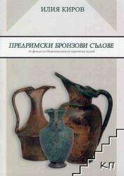Предримски бронзови съдове от фонда на Националния исторически музей (ISBN: 9786199077894)
