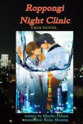 Roppongi Night Clinic: Yaoi Novel - Mariko Hihara, Ryo Sakura, Reiko Shimizu (ISBN: 9784905128991)