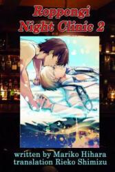 Roppongi Night Clinic 2: Yaoi Novel - Mariko Hihara, Ryo Sakura, Rieko Shimizu (ISBN: 9784908049064)