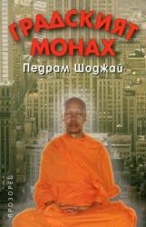 Градският монах (ISBN: 9789547339217)