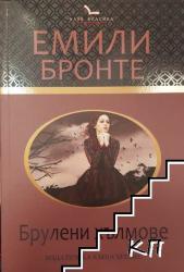 Брулени хълмове (ISBN: 9789542616849)