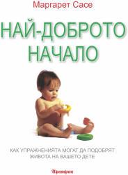 Най-доброто начало (ISBN: 9789546264695)