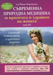 Съвременна природна медицина за красотата и здравето на жената (2017)