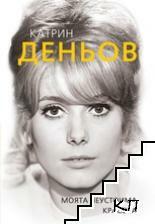 Катрин Деньов. Моята неустоима красота (2017)