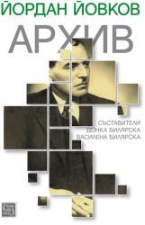 Йордан Йовков. Архив (ISBN: 9786190101185)