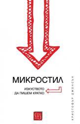 Микростил. Изкуството да пишем кратко (ISBN: 9786190101307)