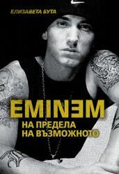 Eminem. На предела на възможното (ISBN: 9786191531585)
