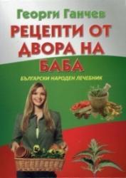 Рецепти от двора на баба (ISBN: 9789548518482)