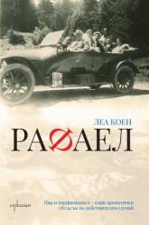 Рафаел (ISBN: 9786191642601)