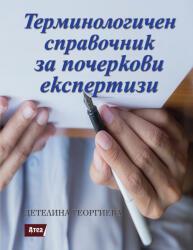 Терминологичен справочник за почеркови експертизи (ISBN: 9786197280517)