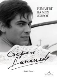 Стефан Данаилов. Романът на моя живот (ISBN: 9786191951666)