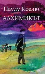 Алхимикът (2017)