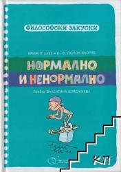 Нормално и ненормално (ISBN: 9786197172065)