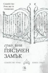 Пясъчен замък (ISBN: 9789542721277)