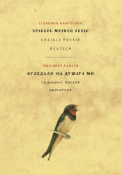 Spiegel meiner Seele (ISBN: 9786191881437)