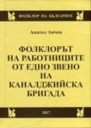 Фолклорът на работниците от едно звено на каналджийска бригада (ISBN: 9789547231894)