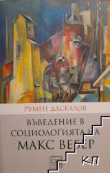Въведение в социологията на Макс Вебер (2018)
