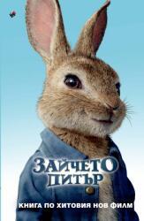 Зайчето Питър (2018)