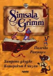 Simsalagrim 3 (2004)