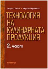 Технология на кулинарната продукция, част 2 (2011)