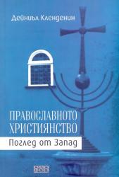 Православното християнство. Поглед от Запад (2011)
