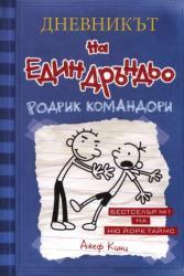 Дневникът на един Дръндьо: Родрик командори (2011)