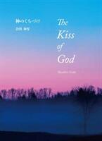 Kiss of God (ISBN: 9784944017072)