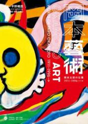 Okamoto Art (ISBN: 9784778036058)