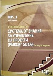 Ръководство за система от знания за управление на проекти (2011)