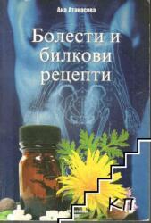 Болести и билкови рецепти (2011)