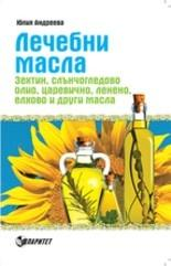 Лечебни масла (2011)