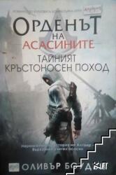 Орденът на асасините (ISBN: 9789543891900)
