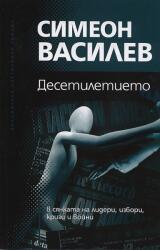 Десетилетието (2011)