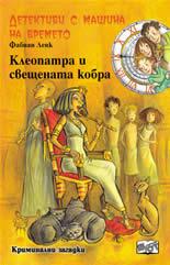Детективи с машина на времето. Клеопатра и свещената кобра (2011)