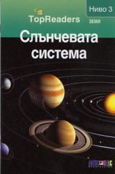 TopReaders: Слънчевата система (2012)