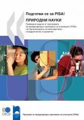 Подготви се за PISA! Природни науки (2011)