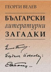 Български литературни загадки: Елин Пелин, Йордан Йовков, Емилиян Станев (ISBN: 9789543001736)