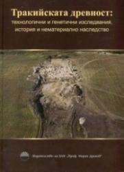 Тракийската древност: технологични и генетични изследвания, история и нематериално наследство (ISBN: 9789543229130)