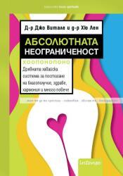 Абсолютната неограниченост (ISBN: 9789547832688)
