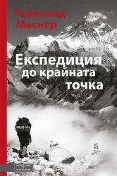 Експедиция до крайната точка (ISBN: 9786197300307)
