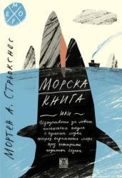 Морска книга (2018)