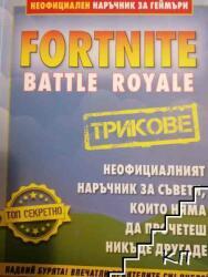 Fortnite трикове: Неофициален наръчник за геймъри (2018)