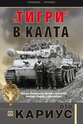 Тигри в калта (ISBN: 9789547339682)