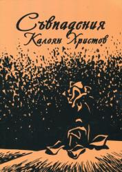 Съвпадения (ISBN: 9786190007906)