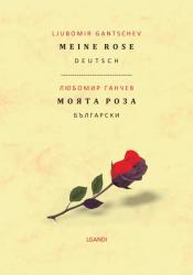 Meine Rose (ISBN: 9786199115107)