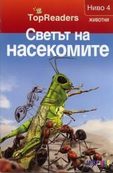 TopReaders: Светът на насекомите (2012)
