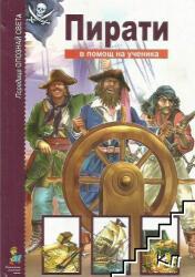 Пирати/ В помощ на ученика (2008)
