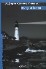 Хладна кожа (ISBN: 9789545294877)